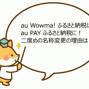 二度めのサービス名称変更で「au Wowma!」から「au PAY」に
