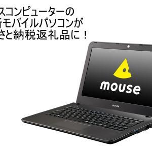 【長野県飯山市】マウスコンピューターの最新モバイルパソコンが返礼品に登場!