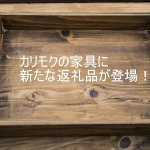 【愛知県東浦町】カリモク家具の新たな返礼品が登場!