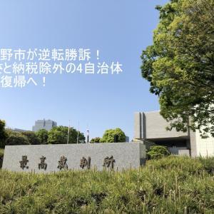 泉佐野市が最高裁で逆転勝訴!除外4自治体はふるさと納税制度復帰へ