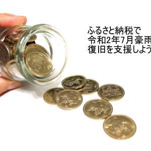 ふるさと納税で令和2年7月豪雨からの復旧を支援しよう!