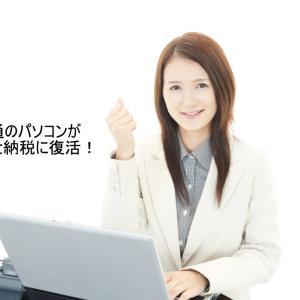 富士通のパソコンが返礼品に復活!【島根県出雲市】