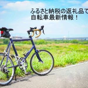 ふるさと納税返礼品でもらえる自転車最新情報