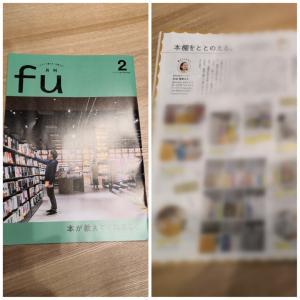 【掲載のお知らせ】『月刊fu』2月号の本特集に掲載して頂きました♪