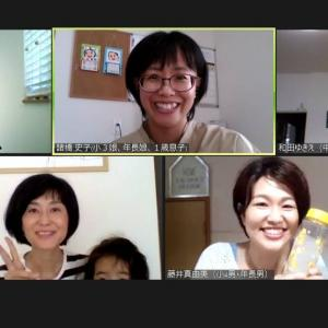 【zoom座談会開催】小学生ママの会、「まさに言える=癒えるだなあと得心です」♪