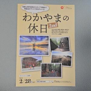 和歌山県 2つのスタンプラリー完了