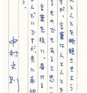 新聞小説 「カード師」(14) 中村 文則