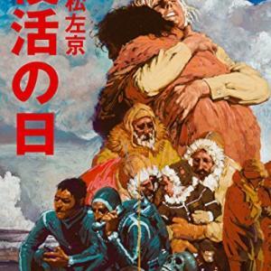 復活の日(小説)1964年 作:小松左京  コロナ禍の今、読むべきもの
