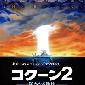 コクーン2/遥かなる地球 1988年 アメリカ