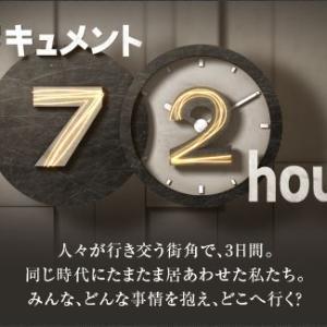 ドキュメント72時間「秋田・真冬の自販機の前で」NHK