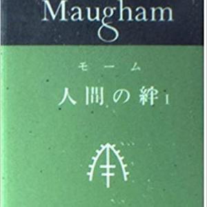 人間の絆 Ⅰ(全四巻) 作:サマセット・モーム