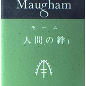 人間の絆 Ⅱ(全四巻) 作:サマセット・モーム