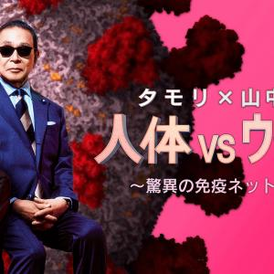 NHKスペシャル「タモリ×山中伸弥 人体VSウイルス」7/4放送