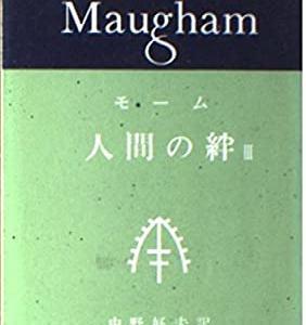 人間の絆 Ⅲ(全四巻) 作:サマセット・モーム
