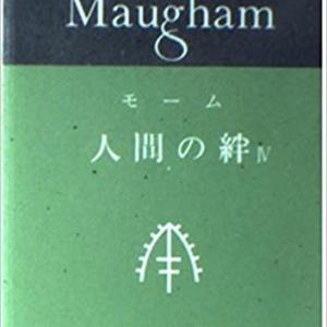 人間の絆 Ⅳ(全四巻) 作:サマセット・モーム