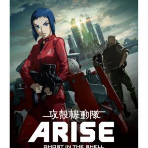 攻殻機動隊 ARISE border2 <Ghost Whispers> 2013年