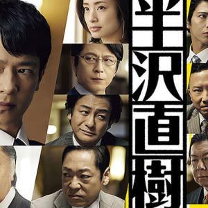 半沢直樹 第二期 1~4話 TBS系 2020年 7/19~8/9放送