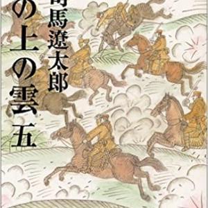 坂の上の雲 五  作:司馬遼太郎