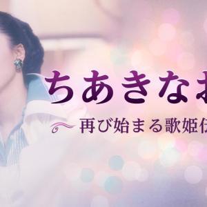 ちあきなおみ「再び始まる歌姫伝説」BSテレ東 2/7放送