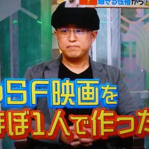 激レアさんを連れてきた「話題のSF映画をほぼ一人で作った男」テレ朝系 5/24放送