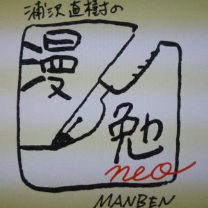 浦沢直樹の漫勉neo(9)「安彦良和」