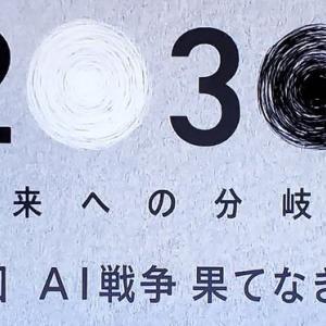 2030 未来への分岐点 第五回 「AI戦争 果てなき恐怖」 NHK 7/11  放送