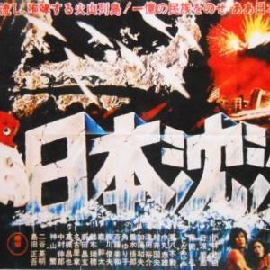 日本沈没 1973年
