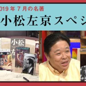 100分 de 名著 小松左京 (1)地には平和を NHK Eテレ 7/1放送