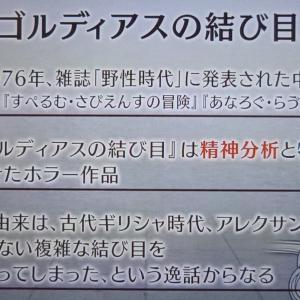 100分 de 名著 小松左京 (3) ゴルディアスの結び目 NHK Eテレ 7/15放送