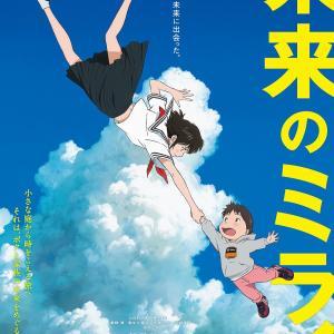 未来のミライ(アニメ)   2018年
