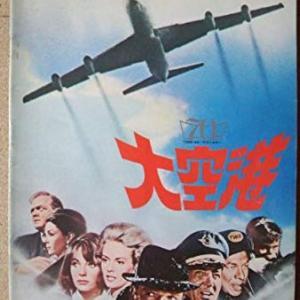 大空港 (映画)     1970年
