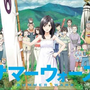 サマーウォーズ(アニメ)  2009年