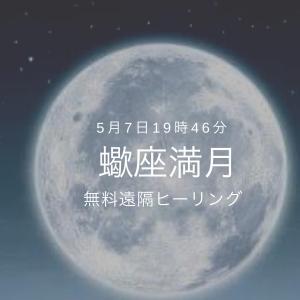蠍座満月♡無料遠隔ヒーリング