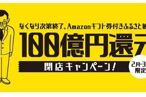 泉佐野市 ふるさと納税でAmazonギフト券100億円キャンペーン