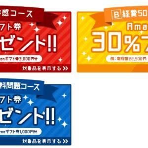 泉佐野市 ふるさと納税300億円限定キャンペーン