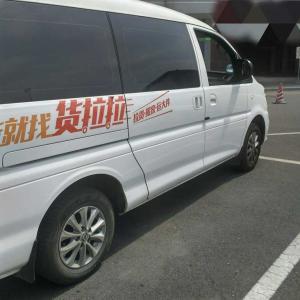 中国で大きめの物を移動、運搬、引越しには貨拉拉アプリが便利