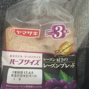 朝はパン!のパン祭り3🍞!