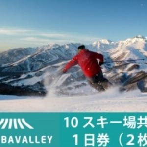 ふるさと納税でスキーへ/長野県小谷村・福島県磐梯町