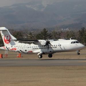 """丘珠便、新型機""""ATR42-600""""就航..."""