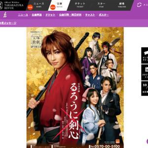 「るろ剣」宝塚版のポスター見て完成度の高さにびびる