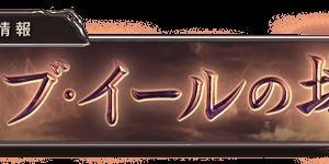 【グラブル】バブイールの塔終わり