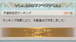 【グラブル】古戦場予選おわし