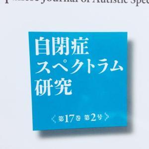 自閉症スペクトラム研究に論文が掲載されました