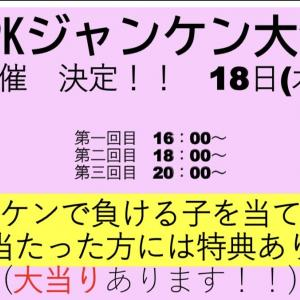 6月18日(木) ジャンケン大会開催!豪華特典あり♪ 予定メンバー!総勢6名予定!