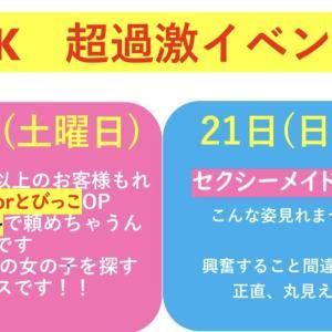 6/20 (土) Pコース利用で㊙️が無料♪予定メンバー! 総勢7名予定‼︎
