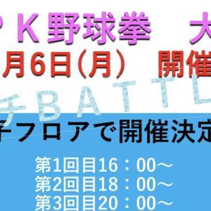 7月6日(月) 勝負下着で参戦❤️野球拳大会イベントあり❣️予定メンバー! 総勢6名予定‼︎