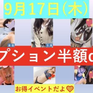 9月17日(木)「オプション半額day」イベント開催‼️予定メンバー! 総勢5名予定‼︎