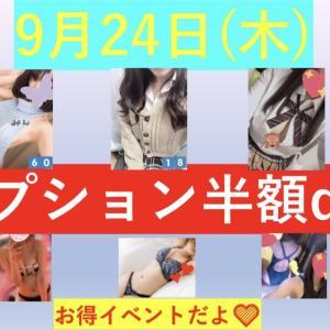 9月24日(木)「オプション半額day」イベント開催‼️予定メンバー! 総勢7名予定‼︎