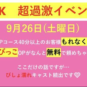 """9/26 (土) Pコース利用で㊙️が""""無料""""イベント‼️ 予定メンバー! 総勢6名予定‼︎"""