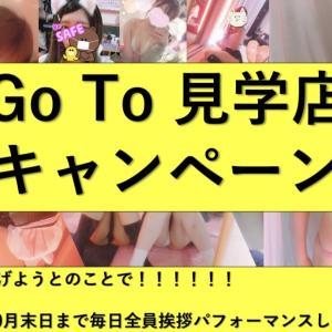 10/26 (月) 予定メンバー! 総勢5名予定‼︎